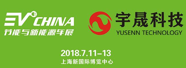 宇晟科技EV China新能源汽车博览会