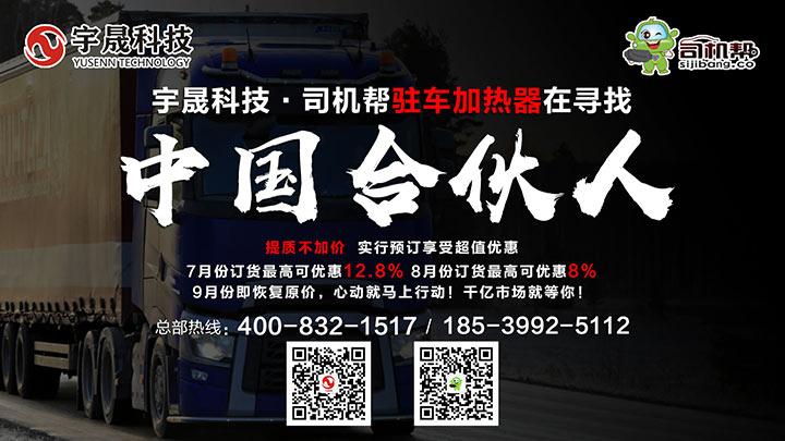 宇晟科技驻车加热器代理加盟