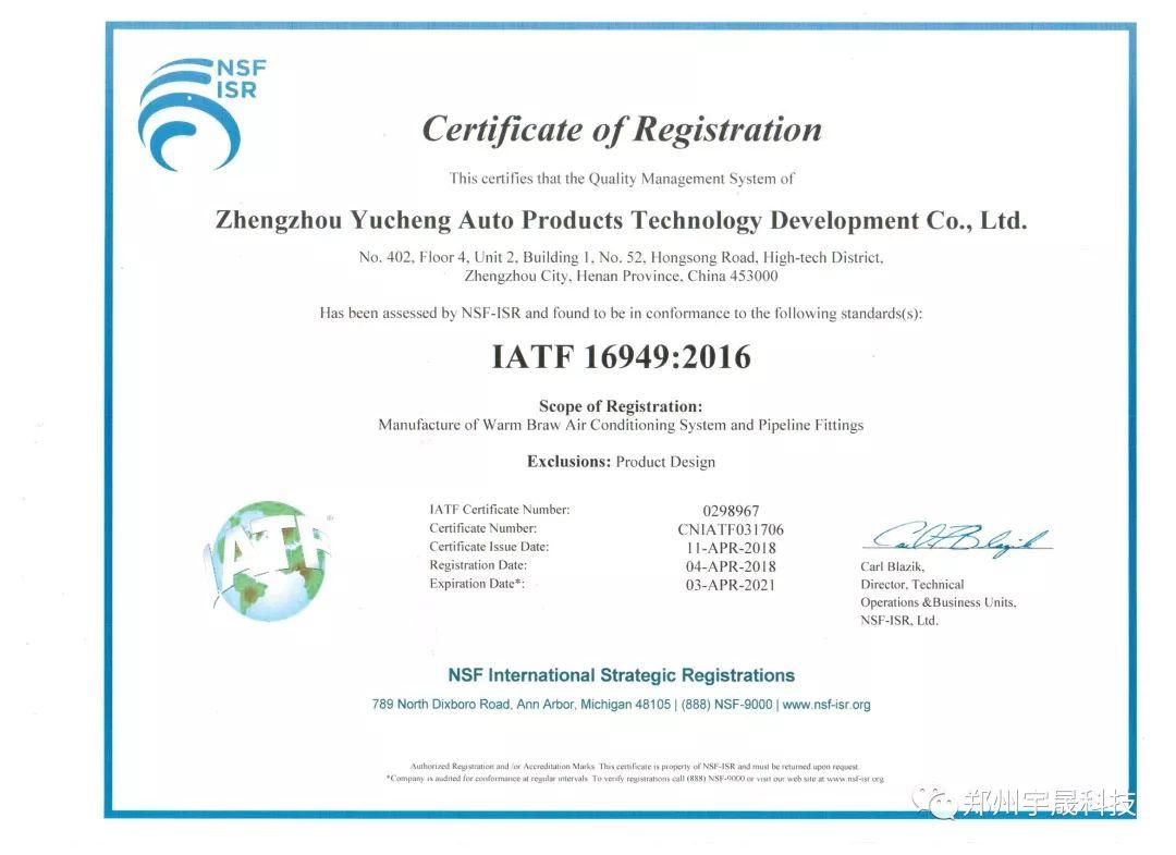 宇晟科技质量体系认证