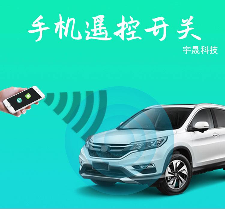 汽车加热器手机远程遥控控制开关