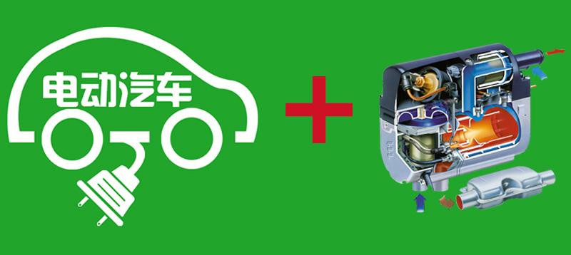 新能源电动汽车加热