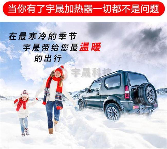 宇晟新能源汽车驻车加热器