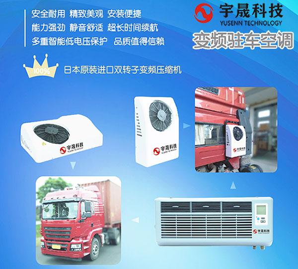 电动独立驻车空调
