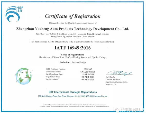 宇晟科技驻车加热器质量体系认证