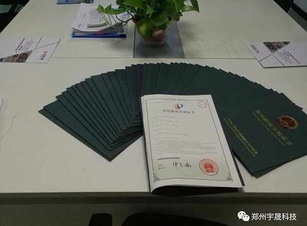 宇晟科技驻车加热器专利证书
