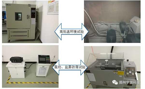 驻车加热器实验质量检测