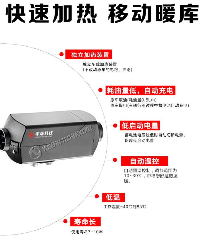 宇晟汽车驻车空气加热器优势