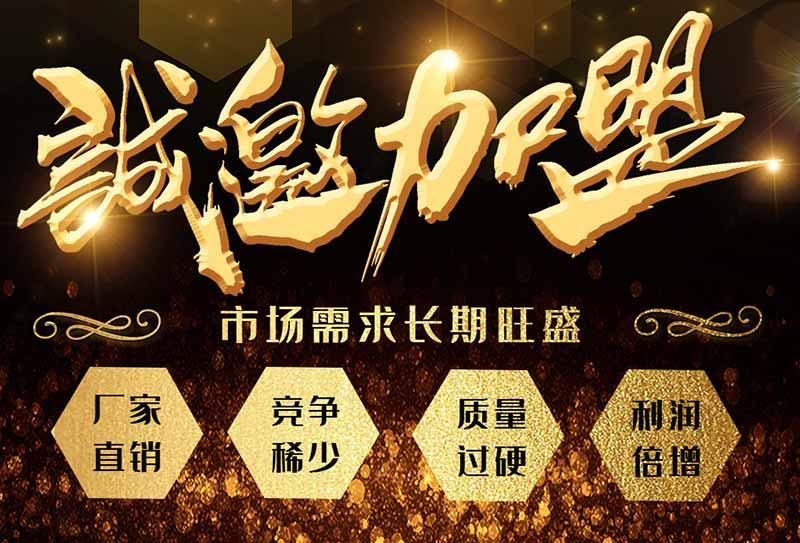 黑金招商加盟宣传海报.jpg