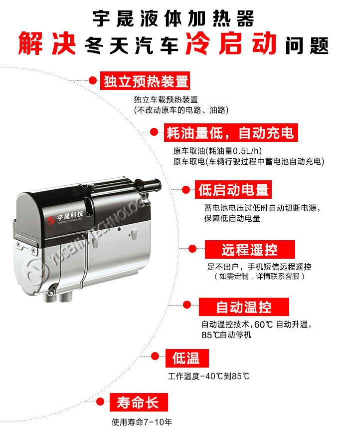 宇晟液体驻车加热器优势